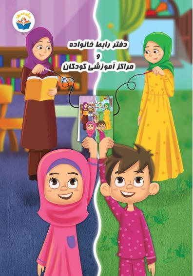 دفتر رابط خانواده و مراکز آموزشی کودکان