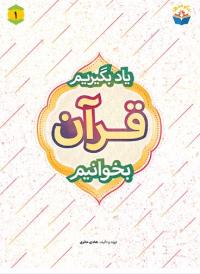 یاد بگیریم قرآن بخوانیم - جلد اول