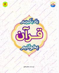 یاد بگیریم قرآن بخوانیم - جلد دوم