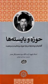 حوزه و بایسته ها: گفتارها و نوشتارها درباره حوزه، روحانیت و مرجعیت