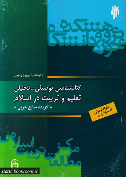 کتابشناسی توصیفی - تحلیلی تعلیم و تربیت در اسلام
