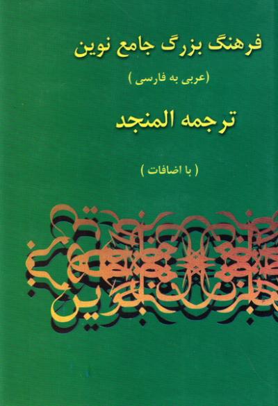 فرهنگ بزرگ جامع نوین: عربی به فارسی (دوره دو جلدی)