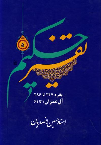 تفسیر حکیم - جلد پنجم