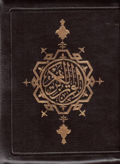 قرآن کریم: ترجمه ابوالفضل بهرام پور همراه با شرح واژگان (قطع جیبی - زیب دار)