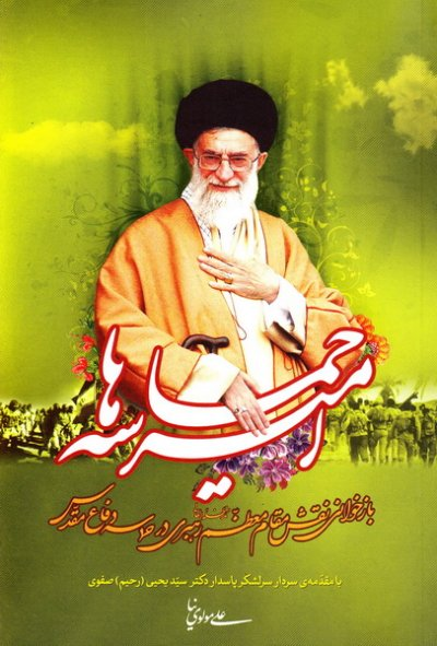 امیر حماسه ها: بازخوانی نقش مقام معظم رهبری در دفاع مقدس