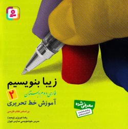 زیبا بنویسیم - 2: آموزش خط تحریری فارسی دوم دبستان