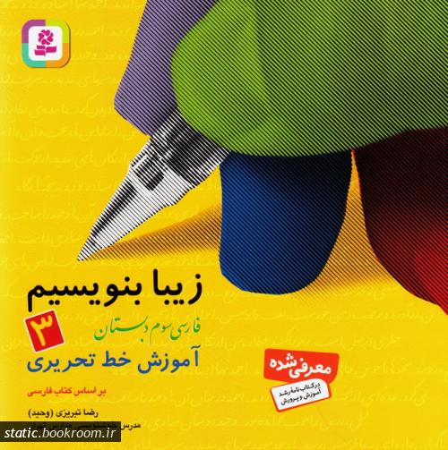 زیبا بنویسیم - 3: آموزش خط تحریری فارسی سوم دبستان