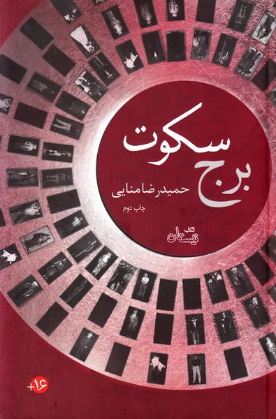 برج سکوت (3 جلد در 1 مجلد)