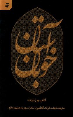 آستان خوبان: آداب و زیارات مدینه، نجف، کربلا، کاظمین، سامراء، سوریه، مشهد و قم