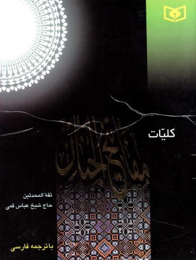 مفاتیح الجنان با ترجمه فارسی (وزیری انگشتی)
