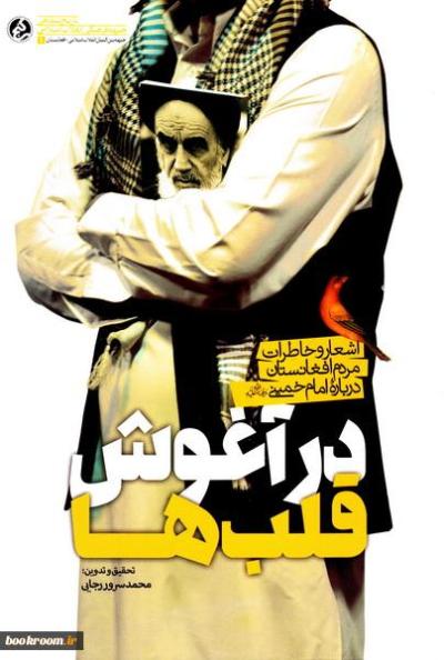 «در آغوش قلب ها»؛ حرف های ناگفته از ارادت افغانستانی ها به امام (ره)