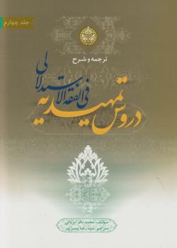 ترجمه و شرح دروس تمهیدیه فی الفقه الاستدلالی - جلد چهارم