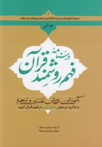 درسنامه فهم روشمند قرآن - جلد اول