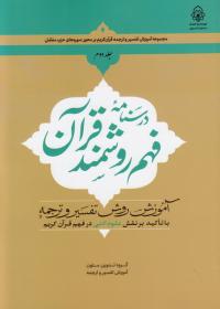 درسنامه فهم روشمند قرآن - جلد دوم