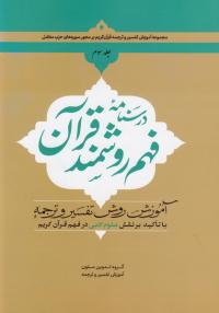 درسنامه فهم روشمند قرآن - جلد سوم