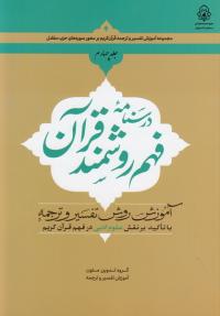 درسنامه فهم روشمند قرآن - جلد چهارم