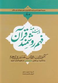 درسنامه فهم روشمند قرآن - جلد پنجم