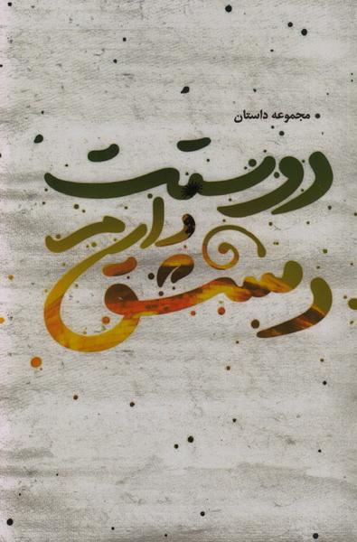 دوستت دارم دمشق (مجموعه داستان)