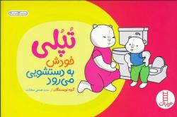 داستان های تپلی: تپلی خودش به دستشویی می رود