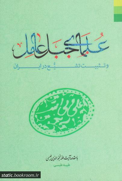 علمای جبل عامل و تثبیت تشیع در ایران
