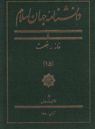 دانشنامه جهان اسلام - جلد پانزدهم: خ