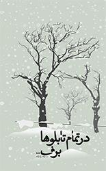 در تمام تابلوها، برف