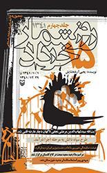 روز شمار 15 خرداد 1341 - جلد چهارم