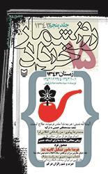 روز شمار 15 خرداد 1341 - جلد پنجم