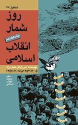 روزشمار انقلاب اسلامی - جلد هفدهم