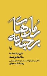 تحلیل سبک شناسانه رمان های برجسته با تکیه بر رمان های احمد محمود و محمدرضا بایرامی