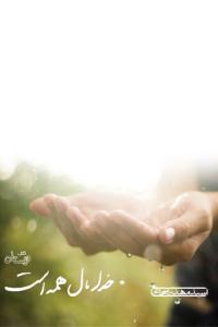 خدا مال همه است!
