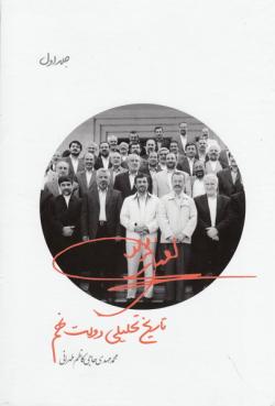 تاریخ تحلیلی دولت نهم - جلد اول