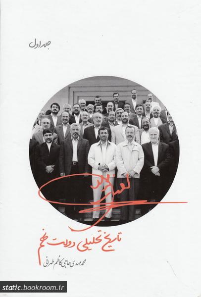 تاریخ تحلیلی دولت نهم (دوره سه جلدی)