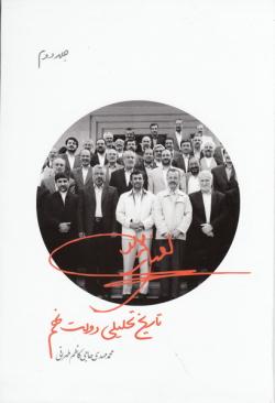 تاریخ تحلیلی دولت نهم - جلد دوم