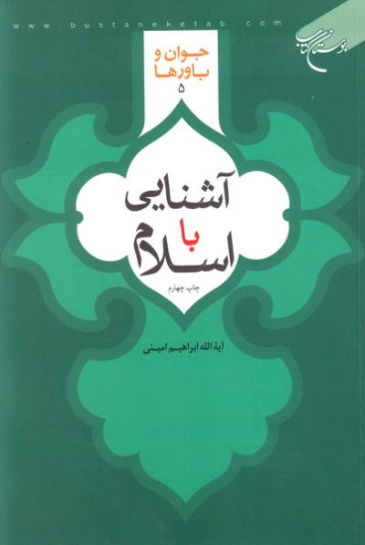 جوان و باورها 5: آشنایی با اسلام