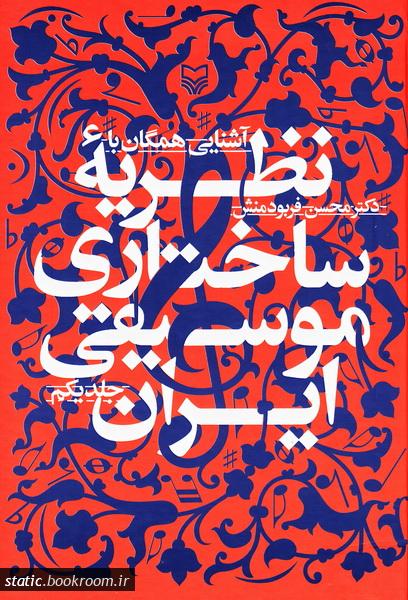 آشنایی همگان با نظریه ساختاری موسیقی ایران - جلد اول
