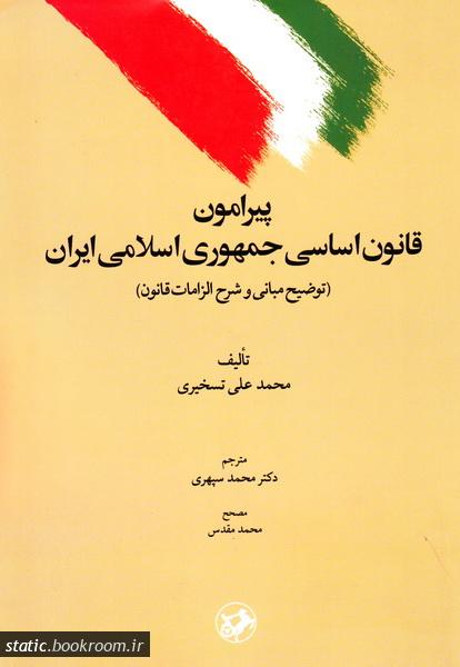 پیرامون قانون اساسی جمهوری اسلامی ایران (توضیح مبانی و شرح الزامات قانون)