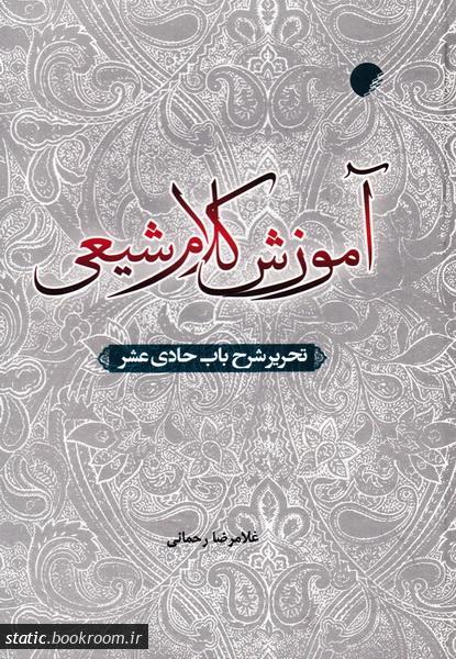 آموزش کلام شیعی: تحریر شرح باب حادی عشر