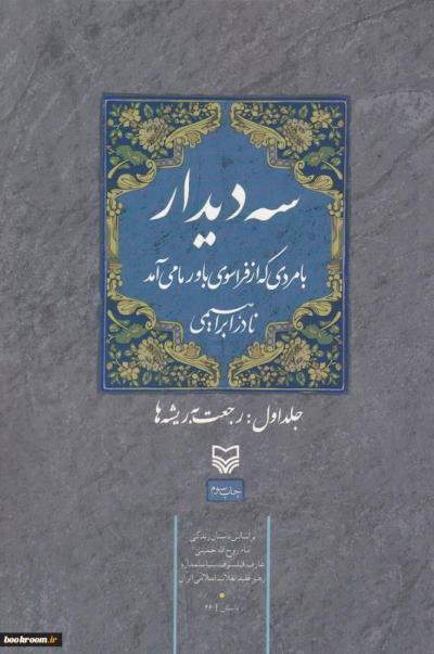 «سه دیدار با امام خمینی» اثر نادر ابراهیمی به چاپ دهم رسید