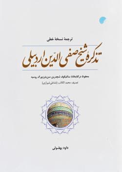 ترجمه نسخه خطی تذکره شیخ صفی الدین اردبیلی