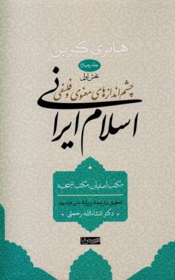 چشم اندازهای فلسفی و معنوی اسلام ایرانی - جلد چهارم (بخش اول): مکتب اصفهان، مکتب شیخیه