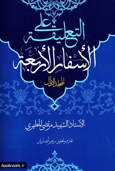 التعلیه علی الاسفار الاربعه - جلد اول