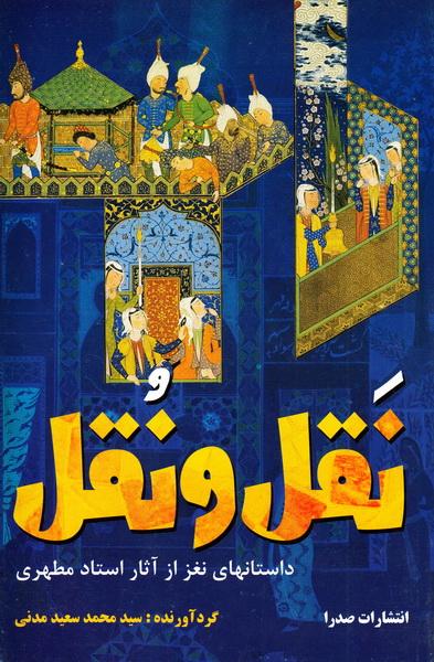 نقل و نقل: داستانهای نغز از آثار شهید مطهری