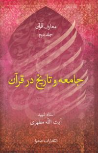 معارف قرآن - جلد دوم: جامعه و تاریخ در قرآن
