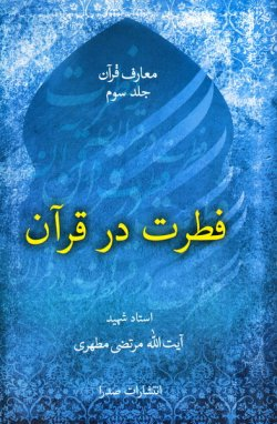 معارف قرآن - جلد سوم: فطرت در قرآن