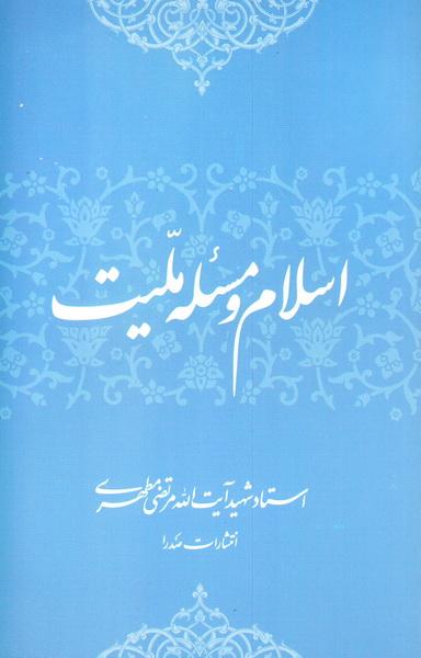 اسلام و مسئله ملیت