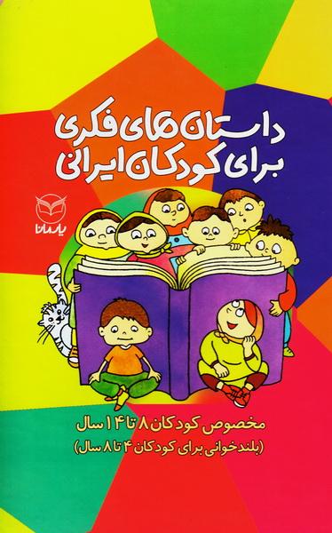 داستان های فکری برای کودکان ایرانی (دوره 10 جلدی با قاب )