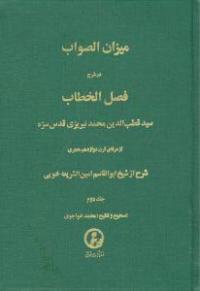 میزان الصواب در شرح فصل الخطاب سید قطب الدین محمد نیریزی (دوره سه جلدی)