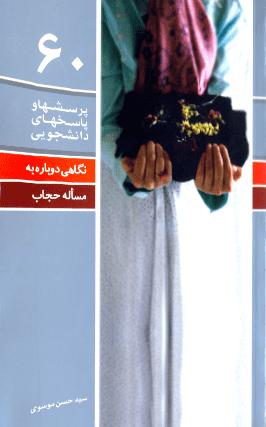 پرسش ها و پاسخ ها 60: نگاهی دوباره به مسئله حجاب
