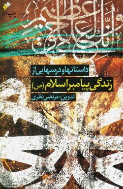 داستانها و درسهایی از زندگی پیامبر اسلام (ص)